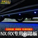 LEXUS RX200t側踏板RX300 RX450h改裝NX300NX200NX300h腳踏板