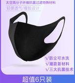 口罩男女士防塵霧霾網紅夏季薄款防曬黑色透氣可清洗