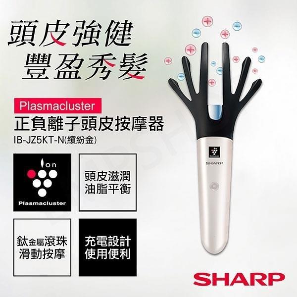 【南紡購物中心】【夏普SHARP】正負離子頭皮按摩器 IB-JZ5KT-N(繽紛金)