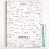 超大A4加厚課堂筆記本 老師備課專用膠套本 好紙張學生科目筆記本    韓小姐
