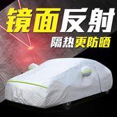 大眾朗逸速騰邁騰汽車衣車罩車套套子遮陽罩防曬防雨隔熱厚通用型
