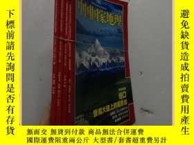 二手書博民逛書店中國國家地理罕見2008 3 6 9 11 4本合售Y16354