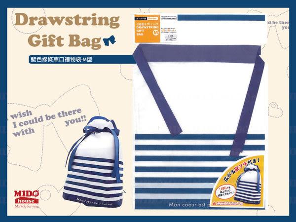 藍色條紋束口禮物袋-M型《Midohouse》