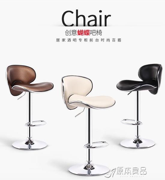 吧檯椅 升降椅子前臺吧凳簡約吧椅酒吧高腳凳高靠背凳子【快速出貨】