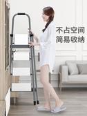 鋁合金梯子 家用折疊人字梯加厚 室內多功能樓梯 四步爬梯小扶梯 美芭