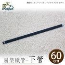 【居家cheaper】60CM烤黑下管 層架專用鐵管(含調整腳X1、鎖管X1)