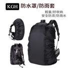 KGH 後背包防雨罩 戶外登山雙肩背包防水包 書包防塵套 20-80升 905RR2024