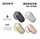 【結帳再折+24期0利率】Sony 索尼 防水運動 真無線入耳式耳機 WF-SP900