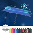 【雨之情】360度旋轉傘_順風卸力傘(12色)不易開花逆風而行高效防護 - 超潑水/不開花/抗UV