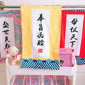 【BlueCat】皇宮般的生活奉旨系列搞怪文字洗臉毛巾