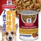 📣此商品48小時內快速出貨🚀》Hills新希爾思成犬7歲以上香烤雞肉燉胡蘿蔔菠菜美饌主食罐-354g