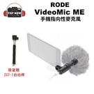 (贈自拍桿) RODE 羅德 手機指向性麥克風 VideoMic ME 3.5mm 接頭 麥克風 隨附 防風罩 公司貨