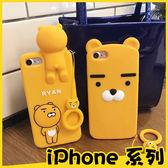 蘋果iPhone 6 6s  7 Plus 韓國熊RYAN趴趴手機殼 全包防摔保護殼 立體矽膠保護套 卡通 熊 軟殼W3c