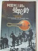 【書寶二手書T4/一般小說_D2Y】柯雷利上尉的曼陀鈴_路易.德.貝尼雷, 黃瑾瑜