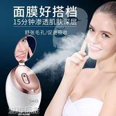 蒸臉器 蒸臉器蒸臉儀噴霧機臉部加濕器保濕補水儀 生活主義