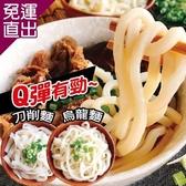 餡智吉 烏龍麵/刀削麵任選8袋組 (5入/袋)【免運直出】
