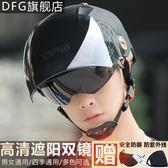 DFG摩托車頭盔男女士通用電動電瓶車夏季防曬防紫外線四季安全帽【聖誕節超低價狂促】