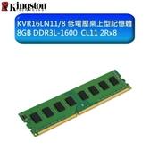 金士頓 桌上型記憶體 【KVR16LN11/8】 8G 8GB DDR3-1600 低電壓 1.35V 新風尚潮流