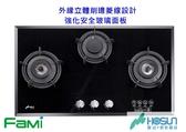 HOSUN豪山 瓦斯爐系列 三口歐化玻璃檯面爐 SB-3200