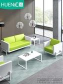 辦公沙發茶幾組合套裝簡約現代休閑時尚辦公室接待會客區簡易洽談 英雄聯盟