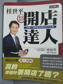 【書寶二手書T8/投資_GFW】桂世平教你成為開店達人_桂世平