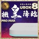 2021 全新機皇 安博盒子UBOX8 PRO MAX【純淨越獄版】台灣公司貨 影音娛樂新平台【好禮任選!!!】