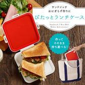 【杰妞】日本 Marna 外出/野餐 攜帶式 三明治盒  午餐盒