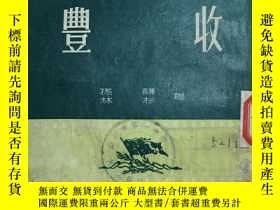 二手書博民逛書店罕見豐收Y213347 孫謙,林杉 中華書局 出版1952