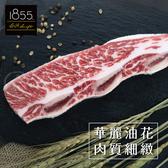【超值免運】美國1855黑安格斯熟成帶骨牛小排3片組(150公克/1片)
