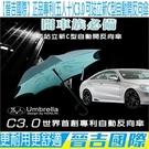【晉吉國際】正品專利 五人十 C3.0 可站立新C型自動開反向傘