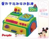 麗嬰兒童玩具館~日本People專櫃-手指的知育玩具-聲效手指趣味遊戲機