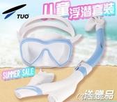 潛水鏡 兒童浮潛三寶套裝 防霧潛水鏡 全乾式呼吸管 浮潛面罩裝備    雙12