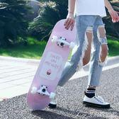 滑板初學者成人女生青少年兒童四輪滑板車公路刷街雙翹滑板車  潮流前線