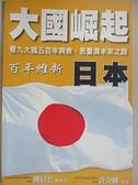 【書寶二手書T1/社會_EFP】日本-百年維新_大國崛起系
