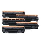 【五支組合】HSP 85A / CE285A 黑色 相容碳粉匣 適用LJ P1102/P1102W/M1132/M1212nf/1102/1212/1132/M1212