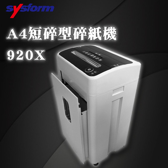 【隱密士】 920X A4 短碎型碎紙機 可碎 CD 光碟 訂書針 迴紋針 信用卡/辦公/資料/保密/銷毀