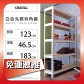 鐵層架 置物櫃 貨架 書架 120x45x180公分 收納架 免螺絲角鋼 積層料架 空間特工W4015650