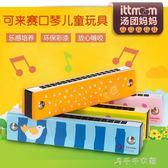 德國口琴兒童初學者學生入門口琴16孔迷你小口琴玩具消費滿一千現折一百
