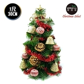 【摩達客】台灣製迷你1尺(30cm)裝飾綠色聖誕樹(金鐘糖果球系)(免組裝/本島免運