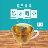 【花草巫婆】沁涼蒔芬3入(2.6±3%g)/花茶/花草茶-PH11NDA211