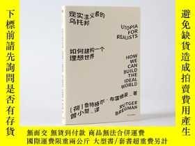 二手書博民逛書店見識叢書23罕見現實主義者的烏托邦 如何建構一個理想世界 魯特格爾布雷格曼