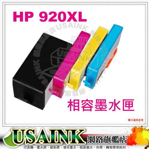 促銷☆HP 920XL/NO.920/CD975AA 黑色高容量相容墨水匣 HP OfficeJet PRO 6000/6500W/6500AP/7000/7500A/7100