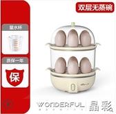 煮蛋器 小熊蒸蛋器自動斷電家用小型迷你早餐機蒸雞蛋羹多功能煮蛋器 神器220V 晶彩