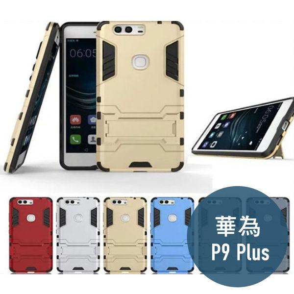 HUAWEI 華為 P9 Plus 二合一支架 防摔 盔甲 TPU+PC材質 手機套 手機殼 保護殼 保護套
