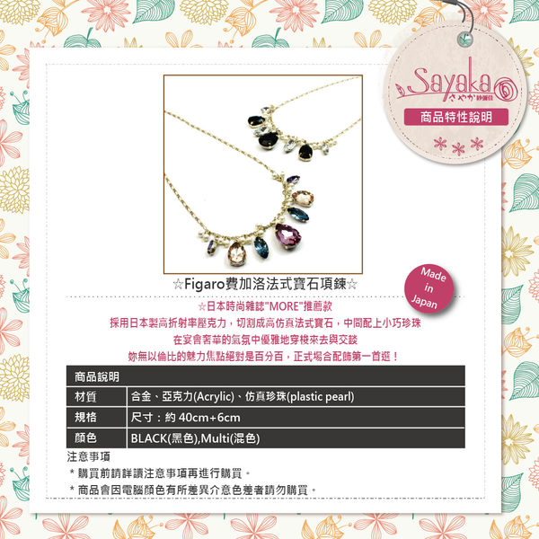 項鍊-Figaro費加洛法式寶石項鍊【日本飾品-OSEWAYA】☆Made in Japan☆