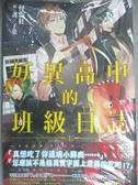 【書寶二手書T6/漫畫書_GAU】妖異高中的班級日誌(01)_怪盜紅