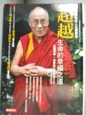 【書寶二手書T1/宗教_JDW】超越:生命的幸福之道_達賴喇嘛