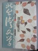 【書寶二手書T5/兒童文學_GRN】北台灣文學(兒童文學)發條星星