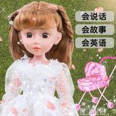 會說話的芭比洋娃娃智慧淺公主套裝女孩嬰兒童玩具仿真超大單個布YYJ 青山市集 青山市集