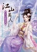 二手書博民逛書店 《IMAGINE 愛情夢幻(11)完》 R2Y ISBN:9863041432│藍雲舒